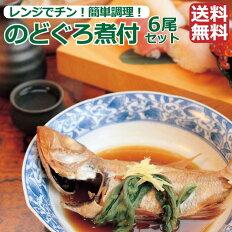 【送料無料】のどぐろ煮付け(6尾入り)