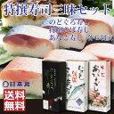 【特撰寿司三昧セット】 のどぐろスシ 特撰さば寿司 あなごすし  高級魚 の...