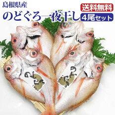 【お試し&送料込み】のどぐろ煮付3尾セット簡単調理島根県産