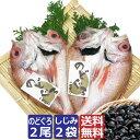のどぐろ干物100gX2尾 宍道湖しじみX2袋  無添加 日...