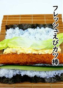 寿司ネタ フレッシュえびカツ棒 80g×10本 すしねた 巻き寿司 芯 まきすし 海老 太巻き