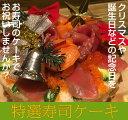 【記念日】【プレゼント】【ギフト対応】【お取り寄せ】【お造り】【お刺身】【グルメ】に最適!特選寿司ケーキ