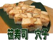 笹寿司穴子