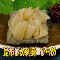 食わず嫌い王決定戦2008年お土産ランキング2位に選ばれました!富山の味、昆布〆をどうぞ!!昆...