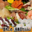 昆布じめ刺身・笹寿司盛り合わせ