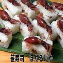 笹寿司ホタルイカ
