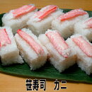 笹寿司かに