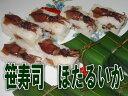 富山米コシヒカリ使用ご飯が旨いです!!家庭でお手軽蒸し寿司!笹寿司 ほたるいか 5個入10p1...