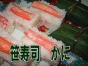 【送料無料】富山米コシヒカリ使用ご飯が旨いです!!家庭でお手軽蒸し寿司!【北海道、沖縄は送料別途520円かかります】笹寿司 かに 20個入10P19Mar12【2sp_120314_b】