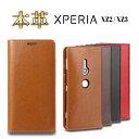 Xperia XZ3 XZ2 ケース 手帳型 本革 皮革 カ
