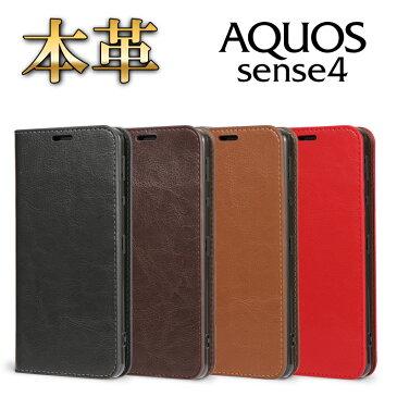 AQUOS sense4 AQUOS sense5G アクオス センスフォー アクオス センスファイブジー ケース 手帳型 本革レザー 手帳 耐衝撃 カバー スマホケース カード収納
