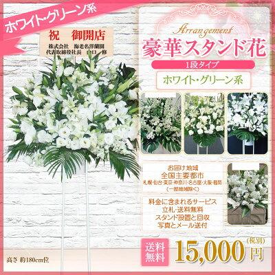 スタンド花ホワイト・グリーン系
