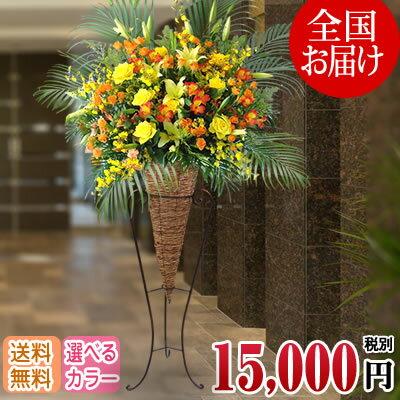 スタンド花豪華1段スタンド15,000円(税別)