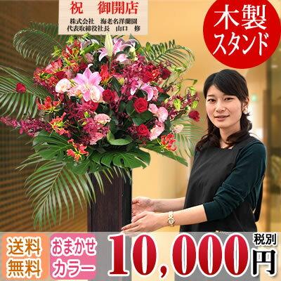 木製スタンド花10,000円