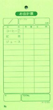 単式伝票喫茶店品名入200冊【み-516G】[みつやお会計伝票単式伝票大口割引]