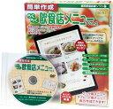 簡単作成 らくらく飲食店メニューVol.2【送料無料】 あす...