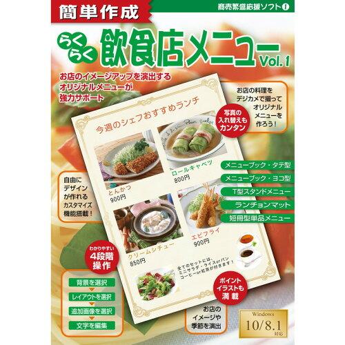 簡単作成 らくらく飲食店メニューVol.1送料無料 あす楽対応 [チェス PCソフトウェア メ...