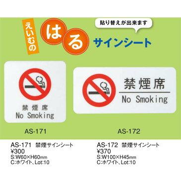 はる サインシート 禁煙サインシート【AS-171】1枚[えいむ 案内 禁煙 サイン シール プレート]