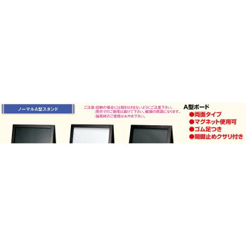 A型スタンドブラックボード(焼杉枠)【ABS-31B】返品品[えいむホワイトボードマーカー用マグネット可]