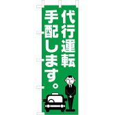 大入 のぼり 専科 代行運転【OF-718】[えいむ 飲食店 のぼり テトロンポンジ]