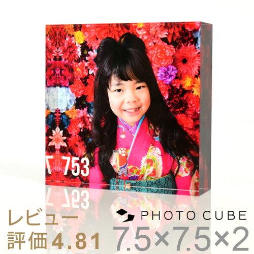 写真入り プレゼント フォトキューブ(7.5×7.5×2)【出産祝い 名入れ 男の子 女の子 ギフト フォ...