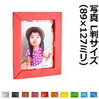 ペーパーフレーム,フォトフレーム、写真立て、ペーバーフォトフレーム【PAPERFRAME】色を選べる10個セット(写真L判サイズ89×127ミリ)