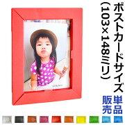 プレゼント フレーム ポストカードサイズ インテリア 赤ちゃん スタンド