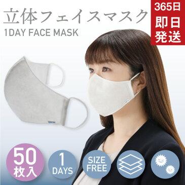 【土日も発送】マスク 在庫あり 50枚 大人用 息がしやすい 白色 使い捨て 立体マスク フェイスマスク 男女兼用 普通サイズ 不織布 送料無料 即納 あす楽