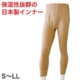 アズ 暖かさいっぱい エクスラン三段両面 長ズボン下 前あき (S〜LL)ON【紳士肌着】[118297]