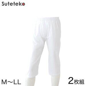 クレープ素材 メンズ ステテコ 綿100% ロングパンツ 前あき 2枚組 M〜LL (クレープ肌着 紳士 男性 インナー 白 夏 前あきパンツ 前開きパンツ ロンパン すててこ ズボン下 涼しい M L LL)
