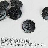 カンコー学生服 標準型学生服用黒プラスチック裏ボタン(カンコー kanko チェンジボタン)