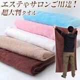 1800匁超大判カラーバスタオル 90cm×170cm (お風呂 海 タオルケット 綿100%)