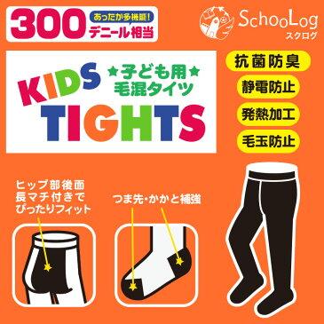 すててこねっとのキッズタイツ 95cm〜150cm (300デニール相当 子供タイツ こども 子ども 黒 白 ブラック ホワイト)