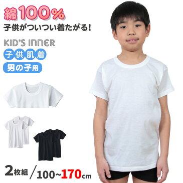 グンゼ 半袖丸首Tシャツ 2枚組 子供肌着 男児 (100cm〜160cm)(GUNZE 下着 男の子 綿100% 抗菌防臭 部屋干し対応 長持ち)