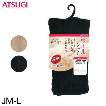 アツギ コンフォート HEAT-LAST ウールライン 発熱リブタイツ ゆったりサイズ (JM-L)(ATSUGI Comfort レディース 婦人 女性 タイツ 大人 プレゼント 暖かいカラータイツ 母の日 ギフト ゆったり 大きいサイズあり ふくよか)