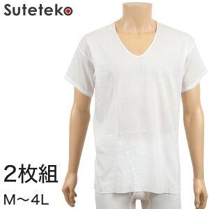 クレープ肌着 メンズ 半袖 綿100% U首 2枚組 M〜4L (クレープシャツ 肌着 紳士肌着 男性 紳士 夏 インナー Uネック 涼しい 吸汗 速乾 大きいサイズ 3L 4L)