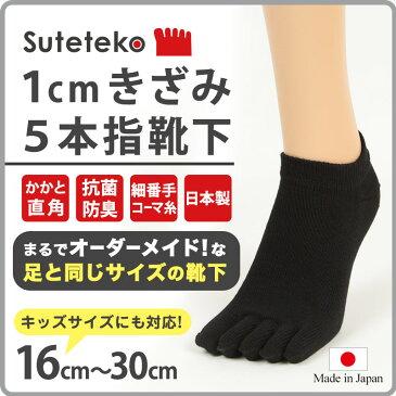 Suteteko 5本指靴下 スニーカー丈 かかと直角仕上げ(キッズ) 16cm〜30cm (かかと直角 抗菌防臭 日本製 キッズ 大きいサイズ)