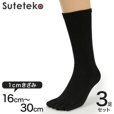 Suteteko 5本指靴下 レギュラー丈 かかと直角仕上げ(レディース) 3足セット 16cm〜30cm (かかと直角 抗菌防臭 日本製 レディース 大きいサイズ)