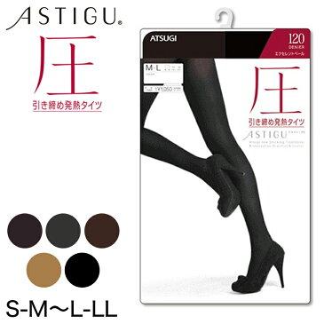 アツギ ASTIGU 圧 120デニール 引き締め発熱タイツ S-M〜L-LL (ATSUGI アスティーグ レディース 婦人 女性 タイツ 靴下 大人 下着 あったかい カラータイツ 母の日 ギフト プレゼント)