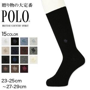 グンゼ POLO ソックス メンズ 23-25cm〜27-29cm (靴下 ビジネスソックス カジュアル 抗菌防臭 スクールソックス 男性 紳士 クルーソックス ポロ ワンポイント)