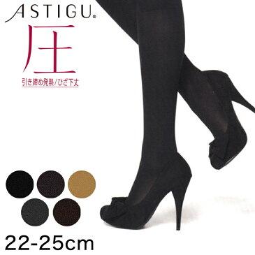 アツギ ASTIGU 圧 80デニール ひざ下丈 引き締め発熱タイツ (22-25cm) (ATSUGI アスティーグ レディース 婦人 女性 タイツ 靴下 大人 下着 あったかい 寒さ対策 プレゼント 暖かい カラータイツ 母の日 ギフト プレゼント)