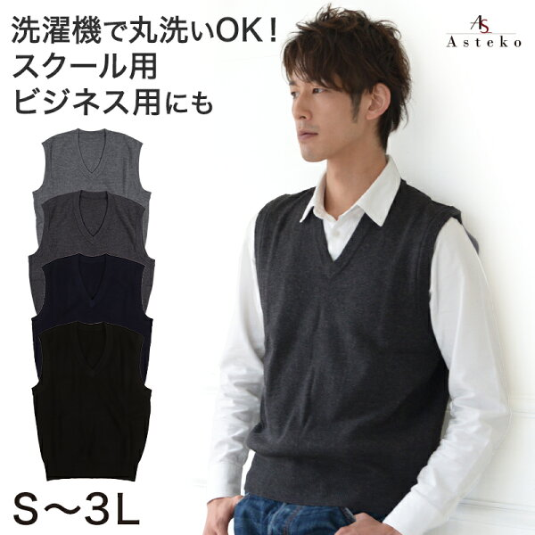 ニットベストメンズスクールVネックS〜3L(Asteko制服スクールベストビジネスセータースクールニットシンプル無地大きいサイズ