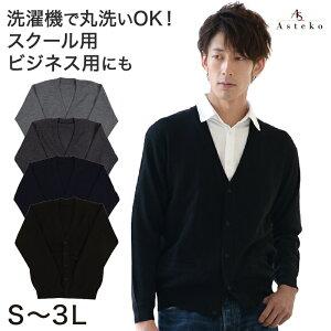 カーディガン メンズ スクール Vネック S〜3L (Asteko 制服 ビジネス スクールニット 男 大きいサイズ 無地 ニット S M L LL 3L)