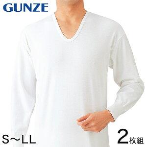 グンゼ メンズ 長袖 U首シャツ 綿100% あったかソフト スムース 2枚組 S〜LL (GUNZE 男性 紳士 肌着 下着 インナー Uネック 暖かい 防寒 トップス)