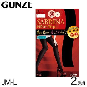 グンゼ SABRINA HeatTop 吸湿発熱アブヒート 80デニールタイツ 2足組 JM-L (GUNZE サブリナ レディース 婦人 女性 大人 タイツ 大きいサイズあり あったかい 暖かい 防寒 寒さ対策)