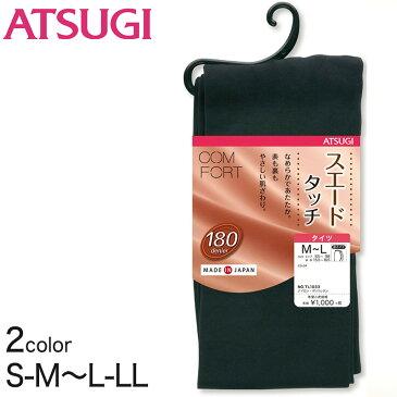 アツギ コンフォート スエードライン タイツ 180デニール S-M〜L-LL (ATSUGI Comfort レディース 婦人 180denier 180D 暖かい ベージュ 肌色 黒 冬 日本製)