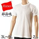 ヘインズ シャツ 部活魂 メンズ クルーネックTシャツ 2枚組 3L〜5L (Hanes BUKATSU DAMASHII 吸汗速乾 軽さらメッシュ 軽量ドライ 通気性 ハードスポーツ 大きいサイズあり 大きめ 3L 4L 5L)