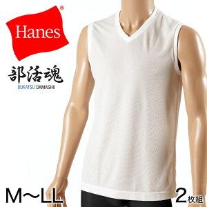 ヘインズ 部活魂 メンズ ノースリーブ Vネックシャツ 2枚組 M〜LL (吸汗速乾 軽量ドライ 通気性 ハードスポーツ)
