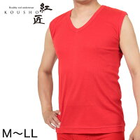 紅匠 メンズ深Vネックノースリーブシャツ M〜LL (メンズ 男性 下着 半袖 赤下着 ノースリーブ アンダーウェア U首 大きめ 大きいサイズあり 還暦祝い プレゼント ギフト 赤い 敬老の日 さる年 申年)