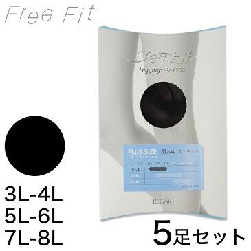 FreeFit ゆったりレギンス 10分丈 5足セット 3L-4L〜7L-8L (レディースフリーフィット スパッツ ラージサイズ)